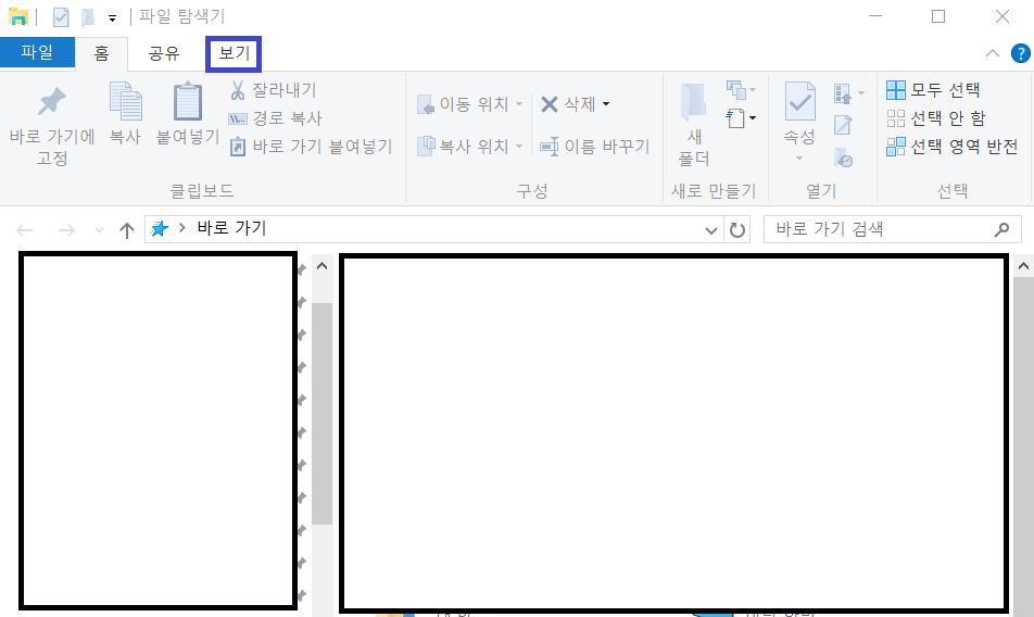 윈도우10 최근에 사용한 파일기능