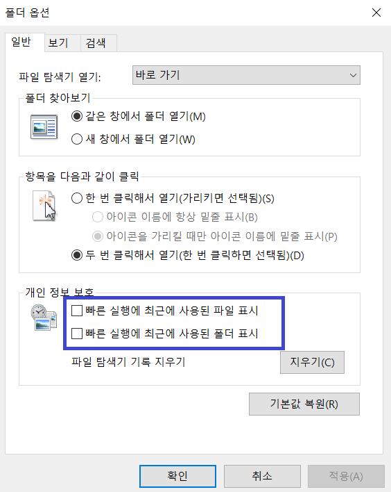 윈도우10 최근에 사용한 파일 기능 끄기