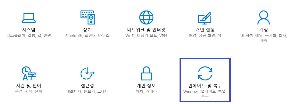 윈도우10 파일백업