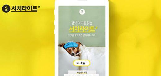 카카오톡 서치라이트 소개