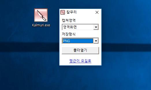 무료 화면 캡쳐 프로그램