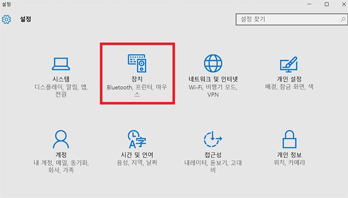 윈도우10 터치패드 기능