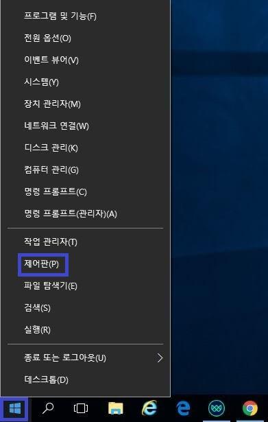 윈도우10 제어판 검색