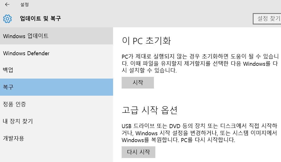 윈도우10 재설치