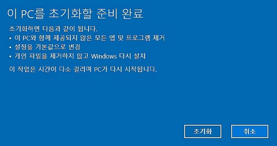 윈도우 10 초기화 준비 완료
