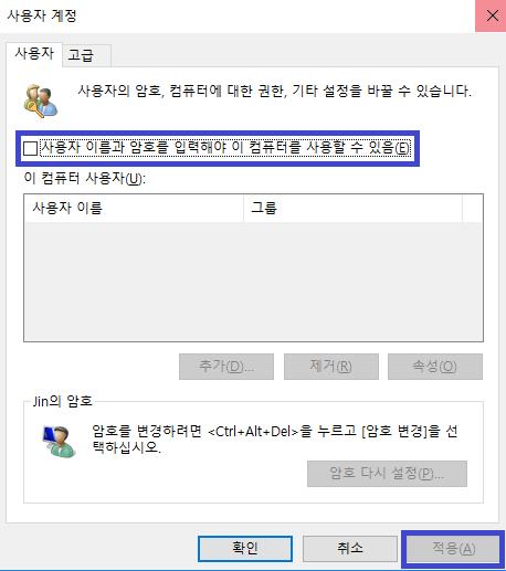 윈도우10 자동로그인