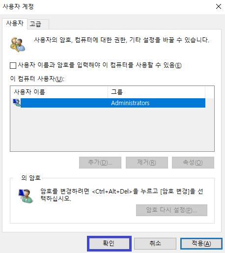윈도우10 암호해제