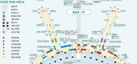 인천공항 면세점 영업시간