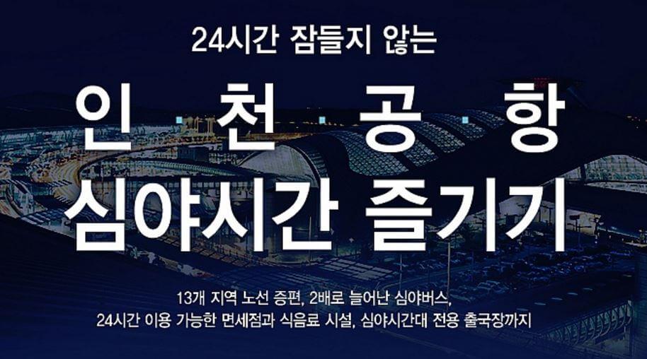24시간 잠들지 않는 인천공항
