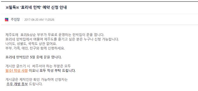 효리네 민박 예약 신청