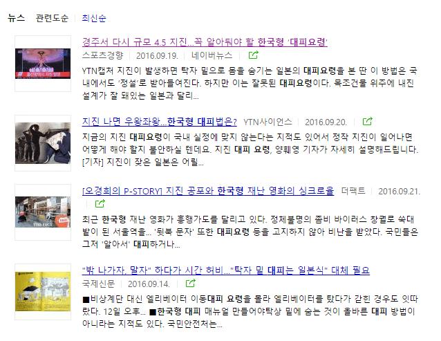 한국형 지진 대피요령