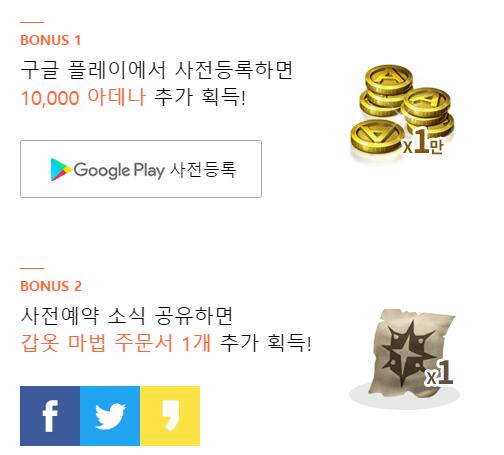 리니지M 사전예약 특전