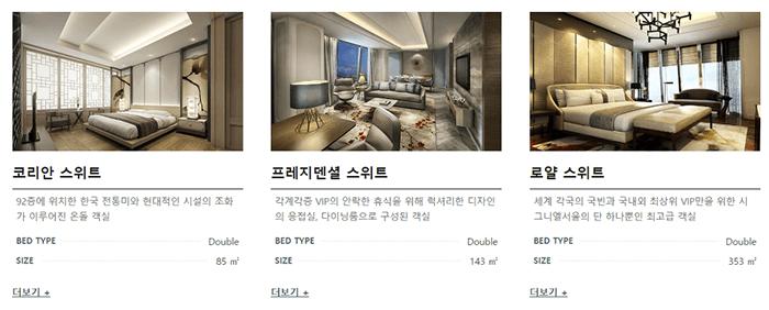 시그니엘 호텔 객실 소개