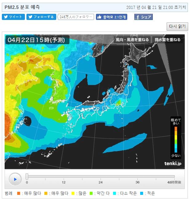 일본 미세먼지 사이트 Tenki.jp