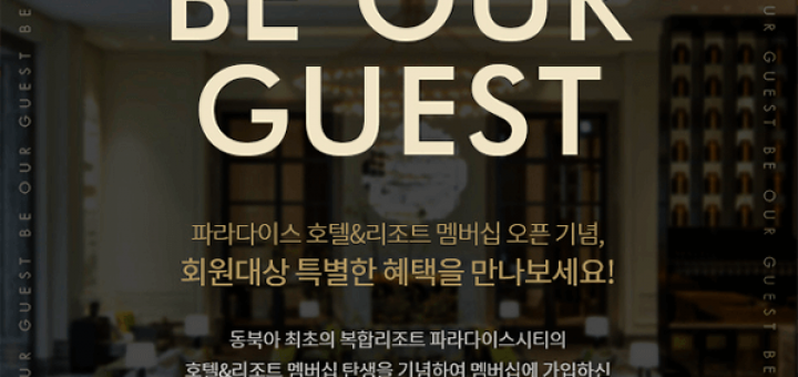 파라다이스시티 호텔 멤버쉽 특별 혜택