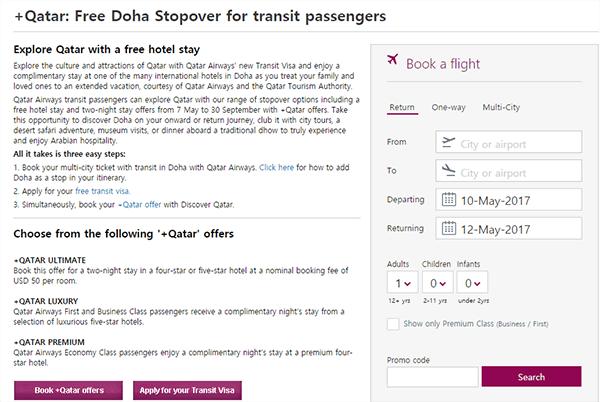 카타르 항공 무료 숙박 프로모션
