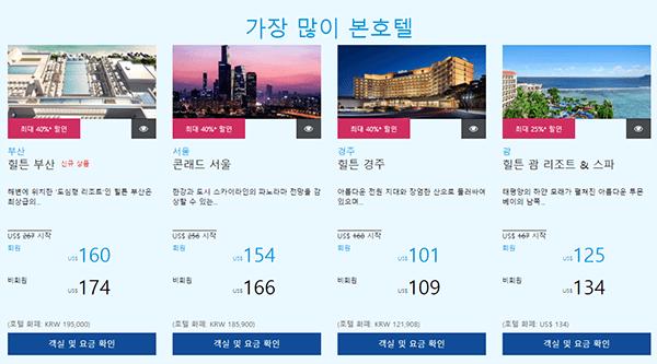 힐튼 아시아 태평양 지역 최대 40% 할인