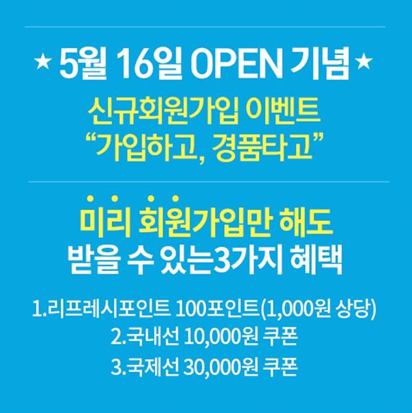 2017년 여름 성수기 특가 항공권