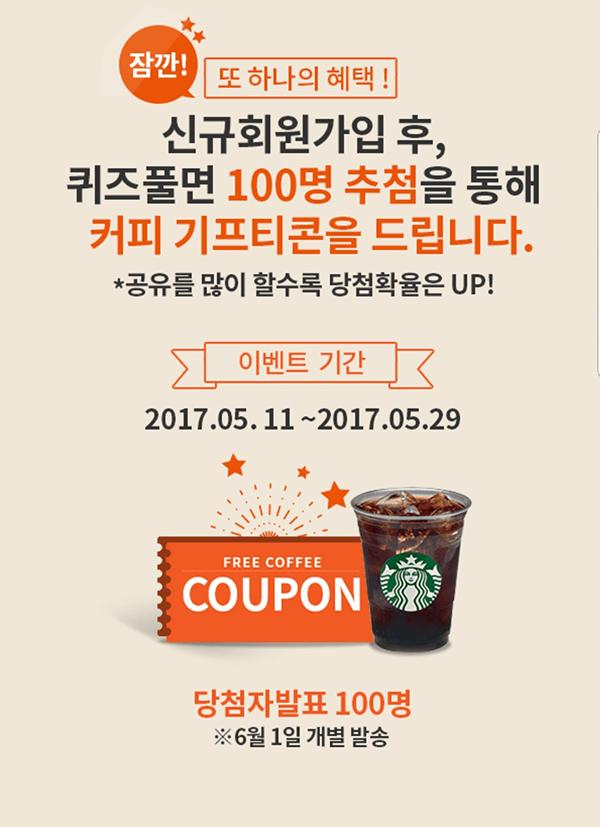 제주에어 JJ멤버스 신규회원 가입 행사