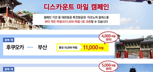 일본 JAL항공 마일리지 항공권 할인