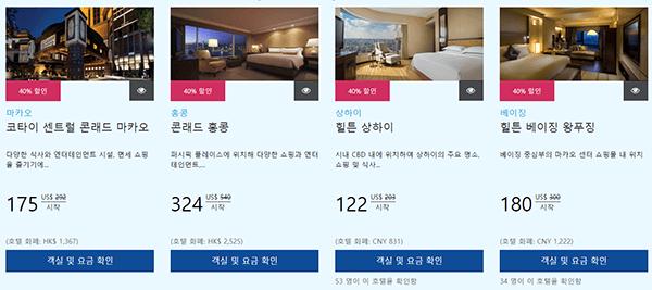 홍콩 콘래드 호텔
