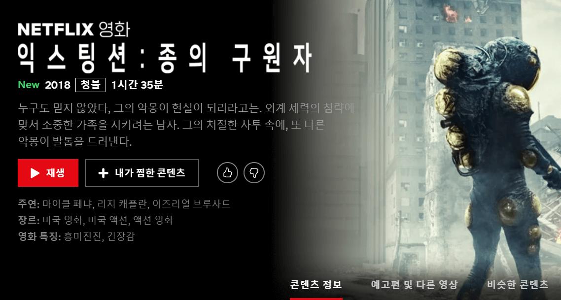 익스팅션 종의구원자