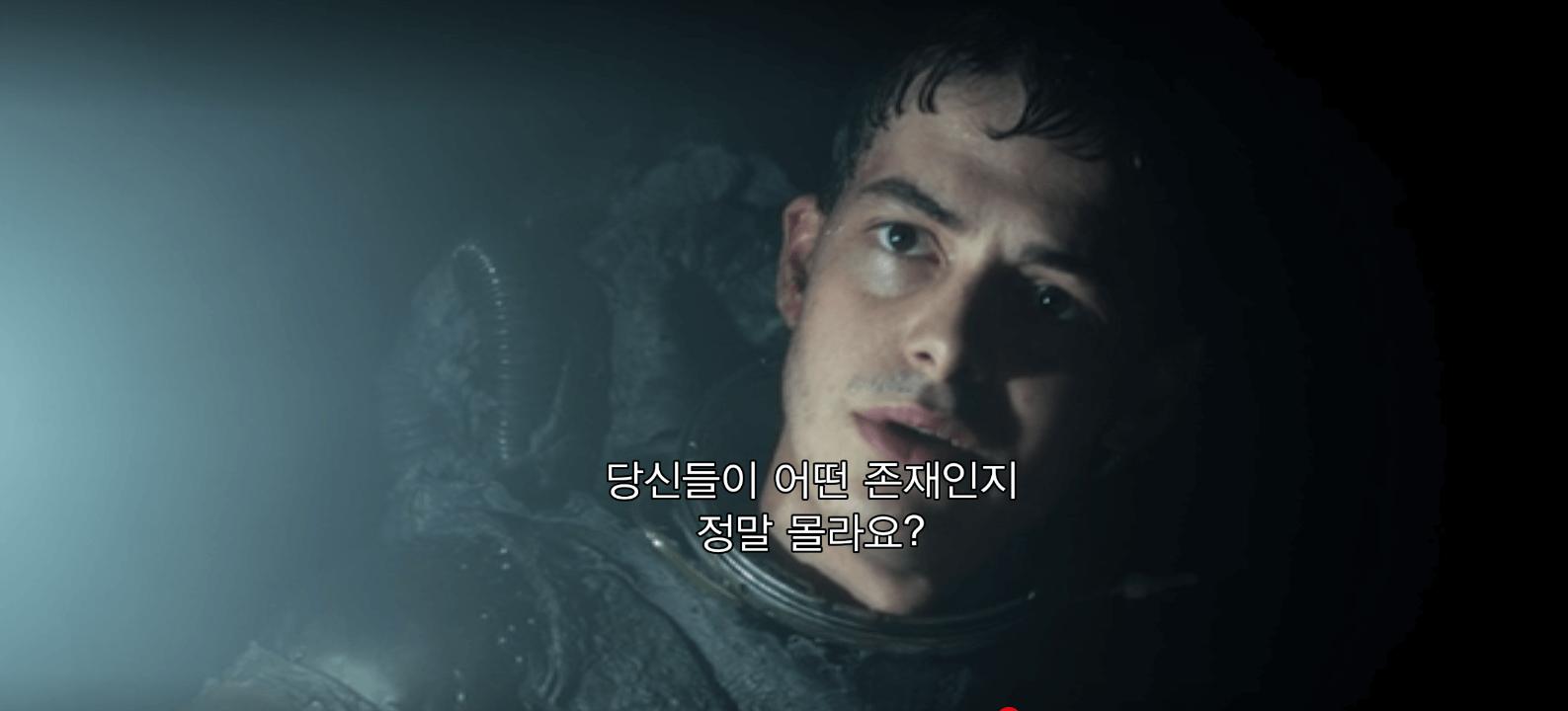 익스팅션 결말