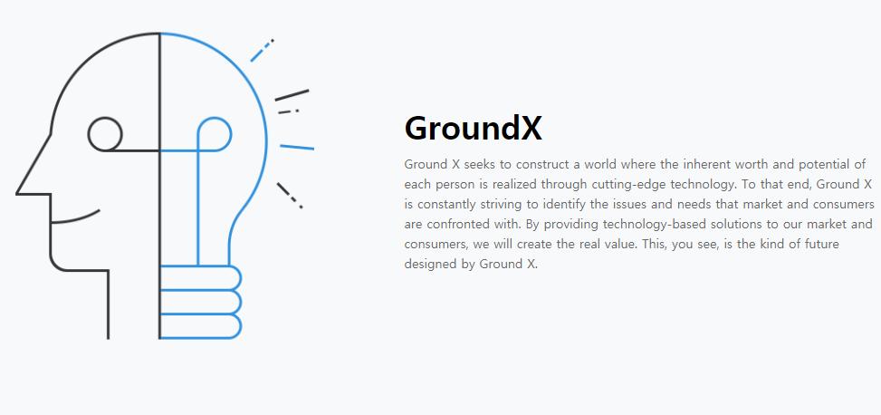 그라운드X