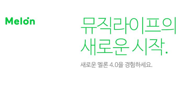 멜론 뮤직