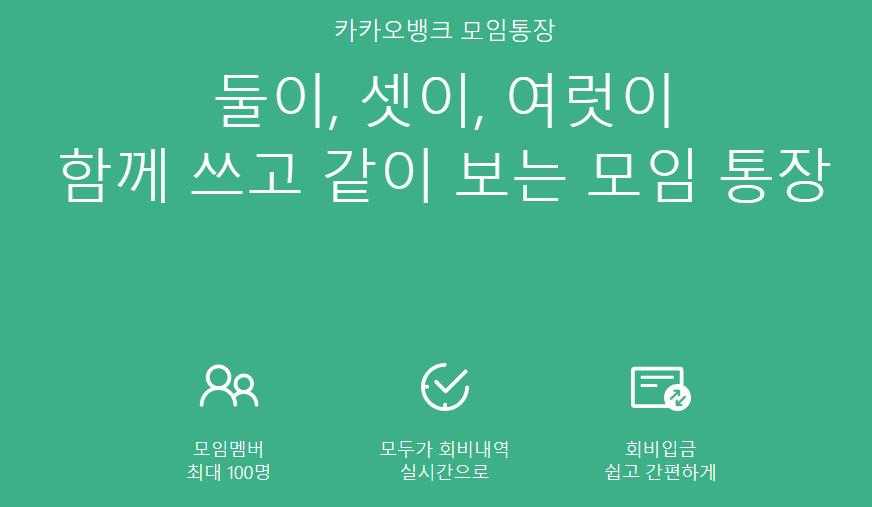 카카오뱅크 모임통장