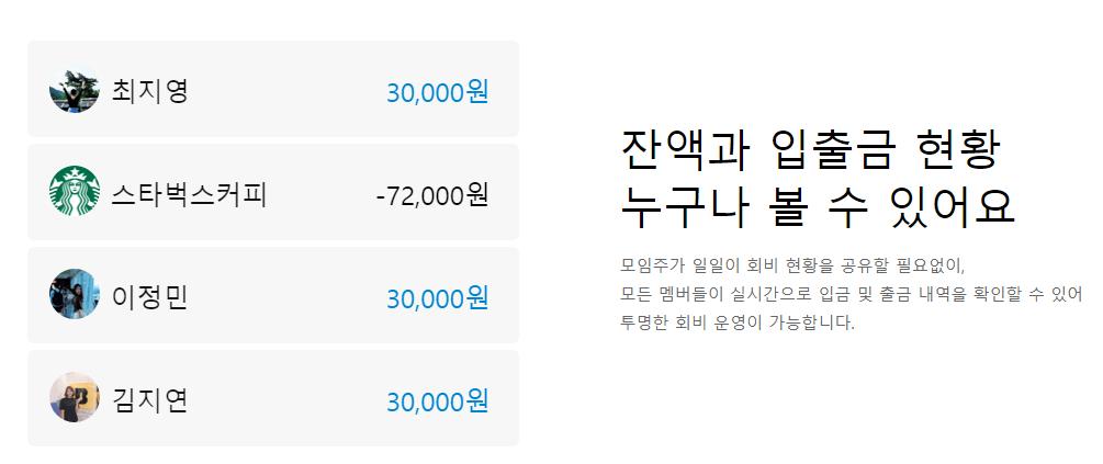 카카오뱅크 모임통장 회비