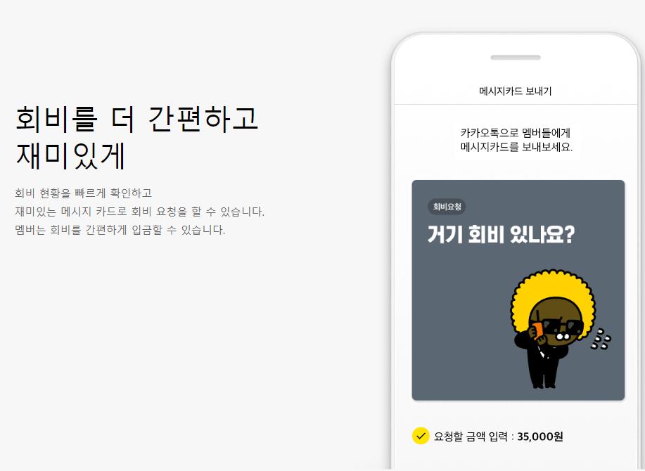 카카오뱅크 모임통장 총무