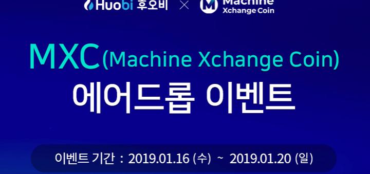 MXC(머신익스체인지)