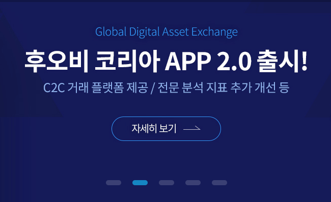 후오비 코리아 App 2.0