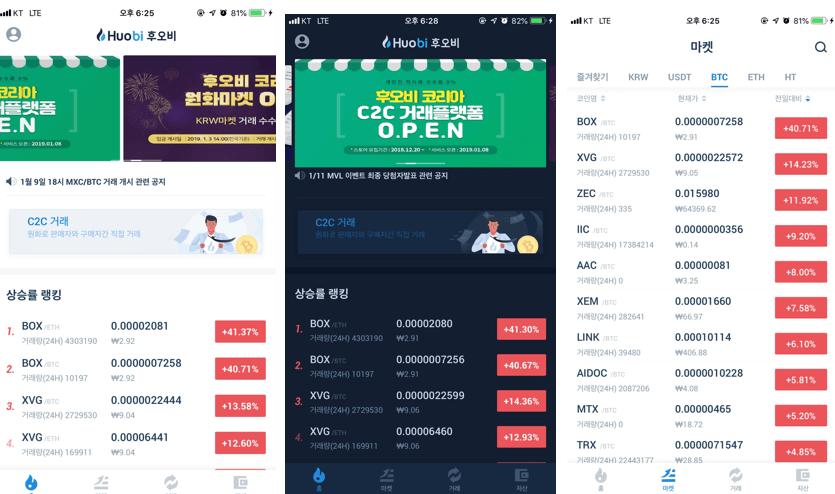 후오비 App 2.0